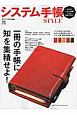 システム手帳STYLE 一生使えるシステム手帳の魅力と活用