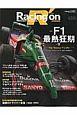 Racing on Motorsport magazine(484)