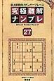 究極難解ナンプレ 最上級者向けナンバープレース(27)