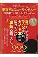 東京ディズニーランド&シー お得技ベストセレクションmini お得技シリーズ68