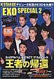 K-STAR DX EXO SPECIAL2