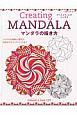 Creating MANDALA マンダラの描き方