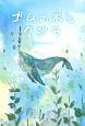 ゴムの木とクジラ Re'sonance