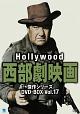 ハリウッド西部劇映画傑作シリーズ DVD-BOX Vol.17