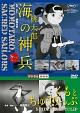 あの頃映画 松竹DVDコレクション 桃太郎 海の神兵/くもとちゅうりっぷ デジタル修復版