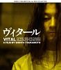 SHINYA TSUKAMOTO Blu-ray SOLID COLLECTION ヴィタール ニューHDマスター