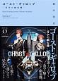 ゴースト・ギャロップ-蒼空の幽霊機-