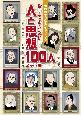 覚えておきたい人と思想100人 世界の思想家ガイドブック