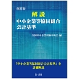 解説 中小企業等協同組合会計基準<改訂版>
