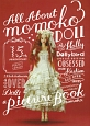 All About momoko DOLL SPECIAL EDITION