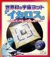 世界初の宇宙ヨット「イカロス」 太陽の光で宇宙の大海原を翔けろ!