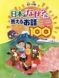 日本の「なぜ?」に答えるお話100<ポケット版> 伝統・文化から世界一の技術まで