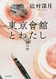 東京會舘とわたし(上) 旧館