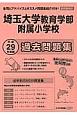 埼玉大学教育学部附属小学校 過去問題集<首都圏版37> 平成29年