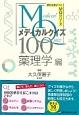 メディカルクイズMQ100 薬理学編
