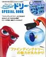 Disney・PIXAR ファインディングドリー SPECIAL BOOK