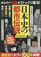 日本史の都市伝説