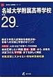 名城大学附属高等学校 高校別入試問題シリーズ 平成29年 全国の学習塾・フリースクール・大検予備校・サポート