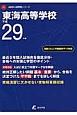東海高等学校 高校別入試問題シリーズ 平成29年
