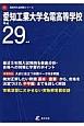 愛知工業大学名電高等学校 高校別入試問題シリーズ 平成29年