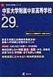 中京大学附属中京高等学校 高校別入試問題シリーズ 平成29年