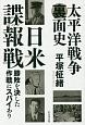 太平洋戦争裏面史 日米諜報-スパイ-戦
