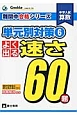 中学入試 算数 単元別対策 よく出る速さ60題 難関中合格シリーズ (6)