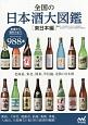 全国の日本酒大図鑑 東日本編 北海道、東北、関東、甲信越、北陸の日本酒