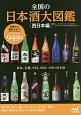 全国の日本酒大図鑑 西日本編 東海、近畿、中国、四国、九州の日本酒