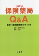 保険薬局Q&A 平成28年 薬局・薬剤師業務のポイント