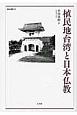 植民地台湾と日本仏教