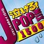 泣ける!J-POP MIX
