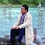 九頭竜川(DVD付)