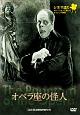 シネマ語り ~ナレーションで楽しむサイレント映画~ オペラ座の怪人