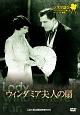 シネマ語り ~ナレーションで楽しむサイレント映画~ ウィンダミア夫人の扇