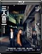 NEWシネマ歌舞伎/コクーン歌舞伎 三人吉三