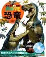 恐竜<特装版> MOVEオリジナルLaQ 恐竜セットつき! 講談社の動く図鑑MOVE
