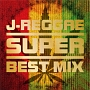 J-REGGAE SUPER BEST MIX