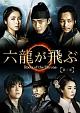 六龍が飛ぶ<ノーカット版> DVD-BOX 第三章
