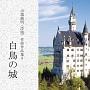 田端能明(洋風)作曲作品集5.白鳥の城