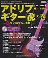 アドリブ・ギター虎の巻 続・ロック&ブルース編<保存版> CD付