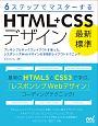 6ステップでマスターする 「最新標準」HTML+CSSデザイン フレキシブルボックスレイアウトを使った、レスポンシ