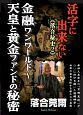 活字に出来ない《落合秘史》 金融ワンワールド~天皇と黄金ファンドの秘密 (2)
