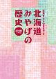 矢島さとしのまるごと 北海道みやげの歴史 北の名産品ファイル