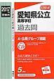 愛知県公立高等学校 公立高校入試対策シリーズ CD付 2017