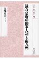 鎌倉幕府の御家人制と南九州
