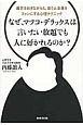 なぜ、マツコ・デラックスは言いたい放題でも人に好かれるのか? 毒舌を吐きながらも、会う人全員をファンにする心理テ