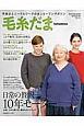毛糸だま 2016秋 手あみとニードルワークのオンリーワンマガジン(171)