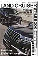 LAND CRUISER STYLE BOOK 最新・最強のランドクルーザーカスタムセレクト誌(1)
