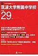 筑波大学附属中学校 中学別入試問題シリーズ 平成29年
